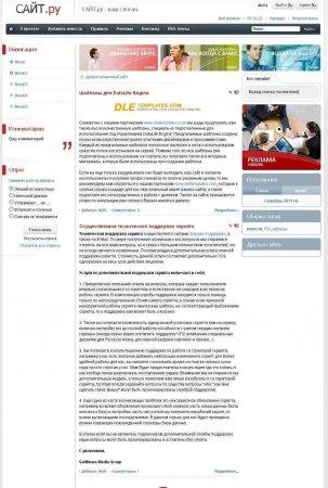Бизнес шаблон Obiznese для DLE 9.4