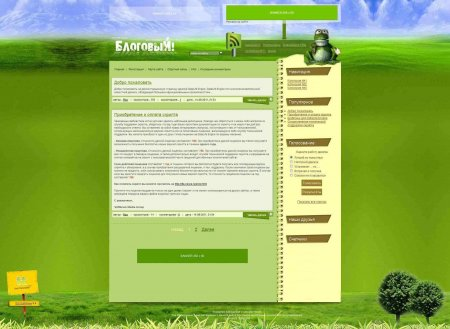 Блоговый зеленый шаблон - DLE 9.5