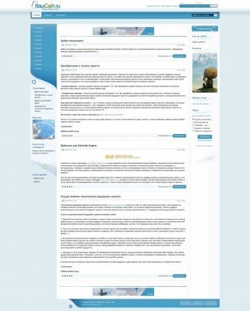 Шаблон SkyBack для DataLife Engine 9.4