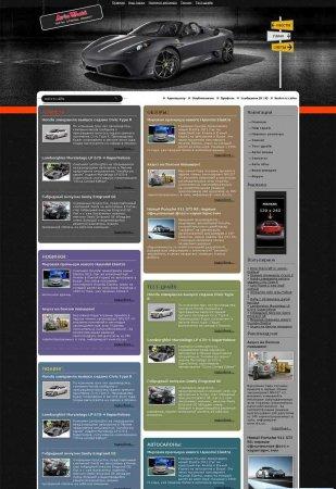 Автомобильный шаблон AvtoWorld для DLE 9.4