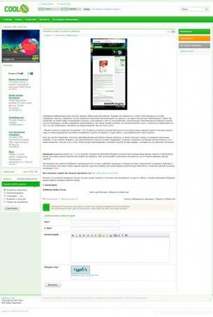Шаблон Cool Smart для DLE 9.4