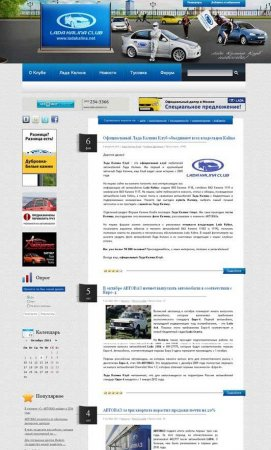 Автомобильный шаблон LadaKalina для DLE 9.4