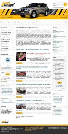 Автомобильный шаблон Джип-Сервис - DLE 9.5