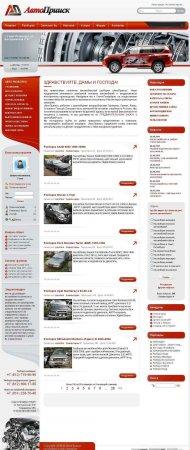 Автомобильный шаблон Autopriisk - DLE 9.4