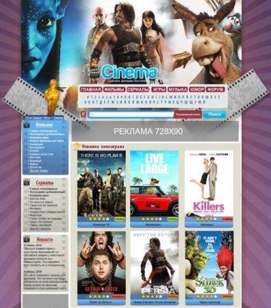 Киношаблон Cinema free - DLE 9.4