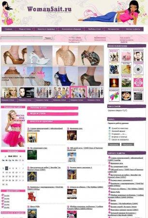 Женская тема - шаблон WomanSait 3 - DLE 9.4