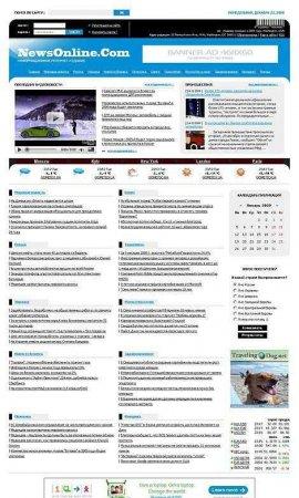 Шаблон News Online для новостного портала - DLE 9.4