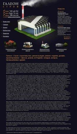 Шаблон строительной фирмы - DLE 9.2