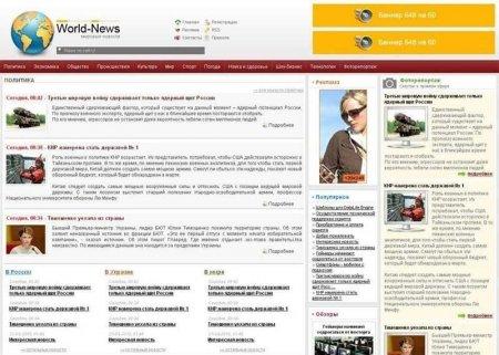 Новостной шаблон World-News - DLE 9.2