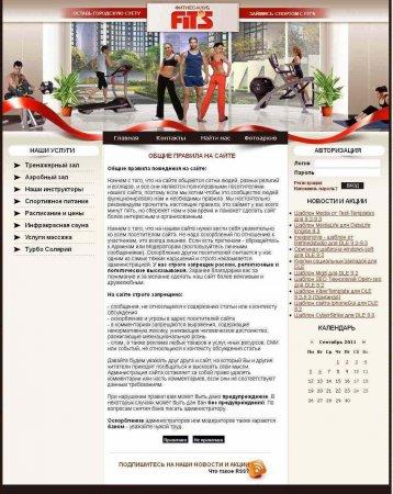 Шаблон фитнес клуба для DLE 9.2