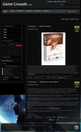 Игровой шаблон Game Crusade для Dle 9.5