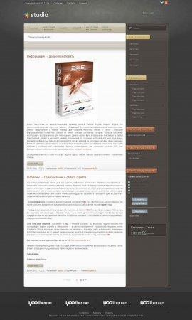 Шаблон Studio для DLE 9.5 (8 цв.схем)