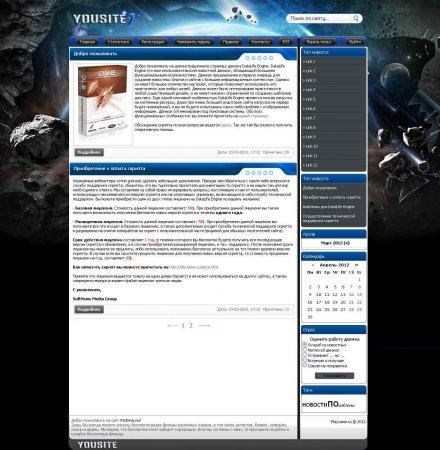 Шаблон SpaceStrone для DLE 9.5