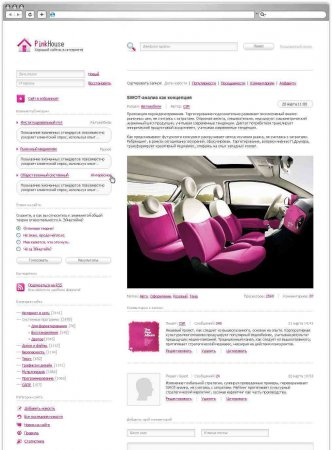 Шаблон PinkHouse для DataLife Engine 9.5 от CSR