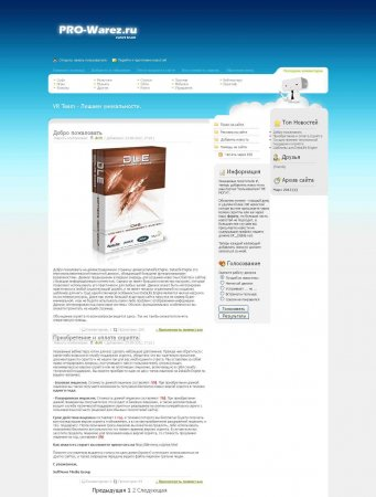 Шаблон ProWarez для DLE 9.5