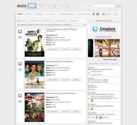 Белый шаблон Datix HD для DLE 9.5
