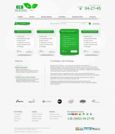Хостинг шаблон Eco Hosting для DLE 9.7